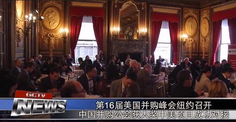 第16届美国并购峰会纽约召开 中国并购公会获大奖中美项目成功对接
