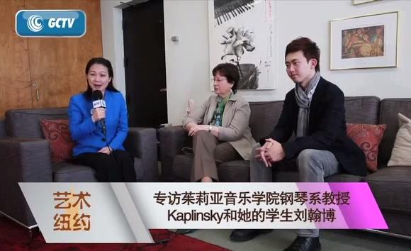 专访茱莉亚音乐学院Kaplinsky教授和她的学生刘翰博
