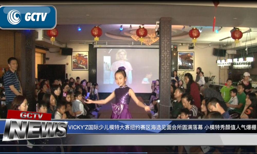 小模特秀颜值人气爆棚 VICKY'Z国际少儿模特大赛纽约赛区海选见面会所圆满落幕