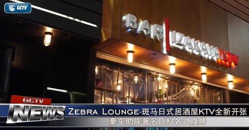 Zebra Lounge-斑马日式居酒屋KTV全新开张 豪车助阵著名日料各式烧烤