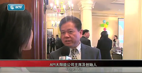 API太阳能公司获政府企业环保贡献奖暨新春典礼仪式