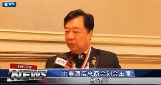 中美酒店总商会年度版奖盛典 旗下拥100多家酒店社区资产最大