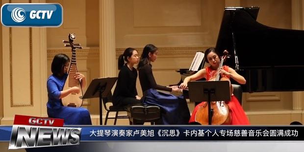 大提琴演奏家卢美旭《沉思》卡内基个人专场慈善音乐会圆满成功