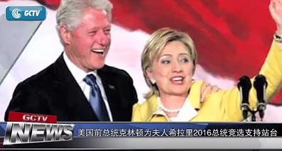 克林顿为夫人希拉里2016总统竞选支持站台.