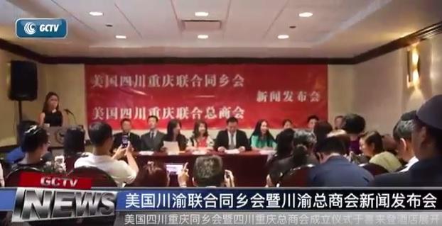 美國川渝聯合同鄉會暨川渝聯合總商會勝利成立 著名書法家龐中華題詞