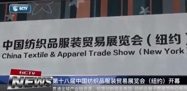 """""""通全球产业链资源,锐意创新掘金美国"""" --第十八屆中国纺织品服装贸易展览会于纽约展开"""