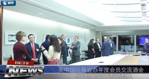 美中国际商会办年度会员交流酒会 探讨新的合作和商机