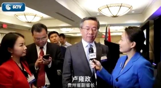 中国(贵州)美国高端装备制造大数据大健康产业推介会纽约举办招商引资促多方合作