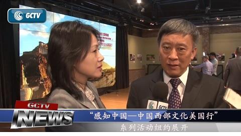 """感知中国—中国西部文化美国行""""系列活动纽约展开"""
