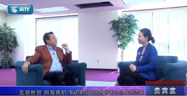 专访美国五湖世贸中心总裁郭志新