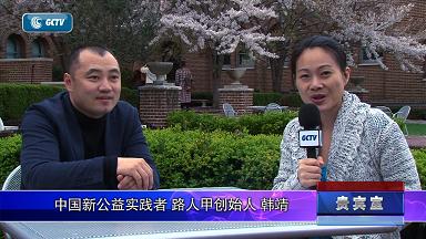 专访中国新公益实践者 路人甲创始人 韩靖