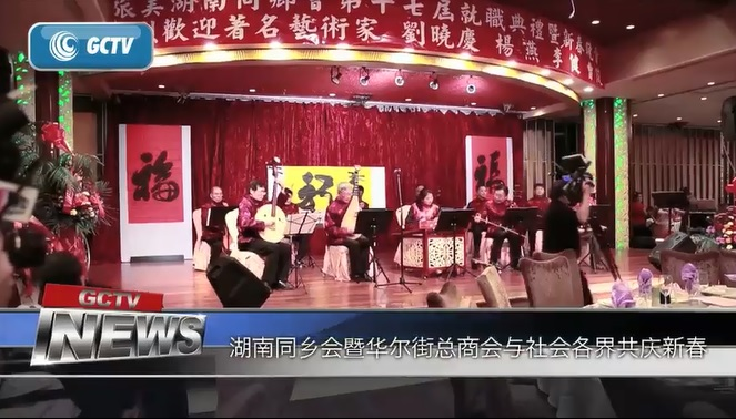 湖南同乡会暨华尔街总商会与各界共庆新春