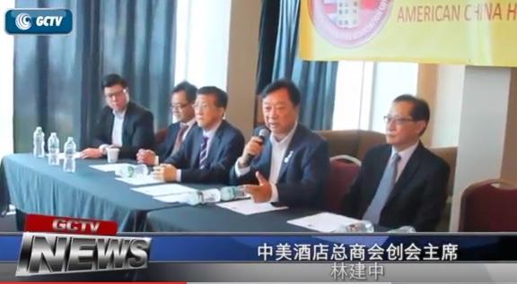 中美酒店总商会举办首届年度派对新闻发布会 嘉奖业内杰出贡献者