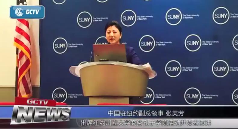 中国驻纽约副总领事张美芳出席孔子学院活动并演讲