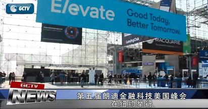 朗迪美国金融科技峰会 中国有望成为全球金融科技创新中心