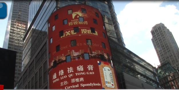 羚锐制药通络祛痛膏绿达山茶油荣登纳斯达克大屏 中国品牌引世界关注