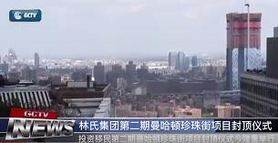 林氏投资移民曼哈顿珍珠街项目封顶仪式隆重举行 上海商业银行负责人绿卡获得者现场祝贺