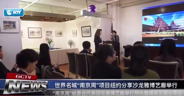"""世界名城""""南京周""""纽约雅博艺廊分享沙龙 为双城搭建高效开放交流平台"""