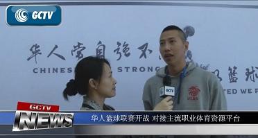 华人篮球联赛开战 对接主流职业体育资源平台