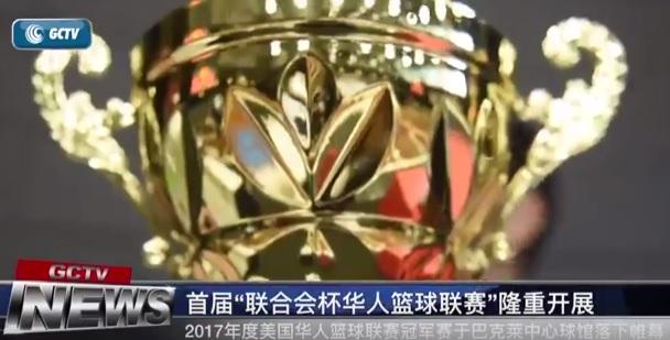 """首届""""联合会杯华人篮球联赛""""完满落幕 北大脉团猛龙队最后一秒胜出荣获冠军"""