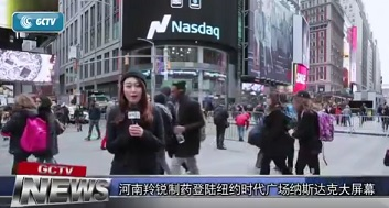 河南羚锐制药登陆纽约时代广场纳斯达克大屏幕