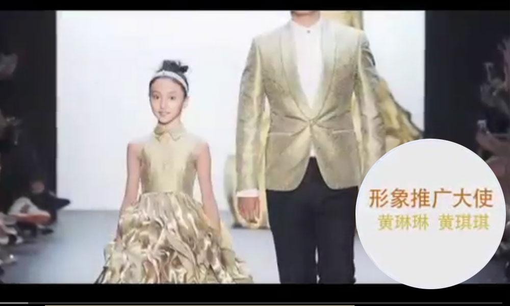 VICKY'Z国际少儿模特大赛纽约赛区形象推广大使黄琳琳黄琪琪邀你一起来走秀!