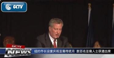 纽约市长设宴庆祝亚裔传统月数百名亚裔人士获邀出席