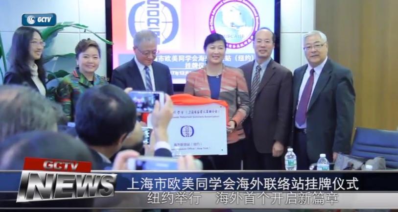 上海市欧美同学会海外联络站挂牌仪式纽约举行 海外首个开启新篇章
