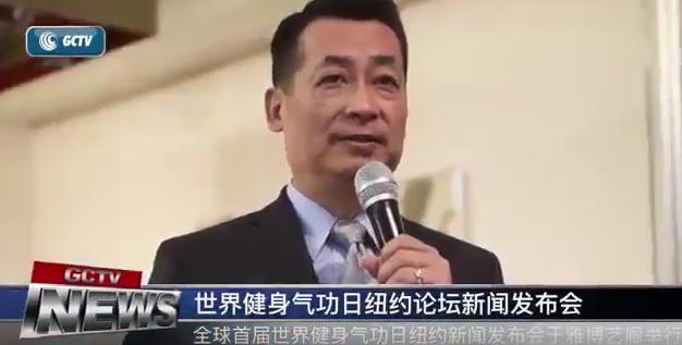首届世界健身气功日美国新闻发布今顺利展开 共同助力中国健身气功文化走向全球