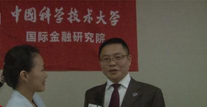 中国科大国际金融研究院余玉刚院长纽约专访