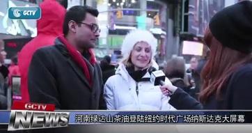 河南绿达山茶油登陆纽约时代广场纳斯达克大屏幕