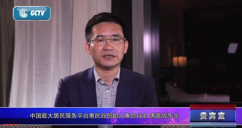 专访中国最大利民平台惠民谷创始人唐嘉成先生