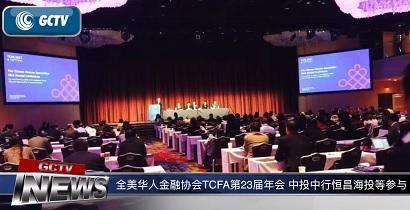 全美华人金融协会TCFA第23届年会 中投中行恒昌海投等参与