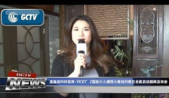 直通纽约时装周- VICKY'Z国际少儿模特大赛纽约赛区全面启动新闻发布会
