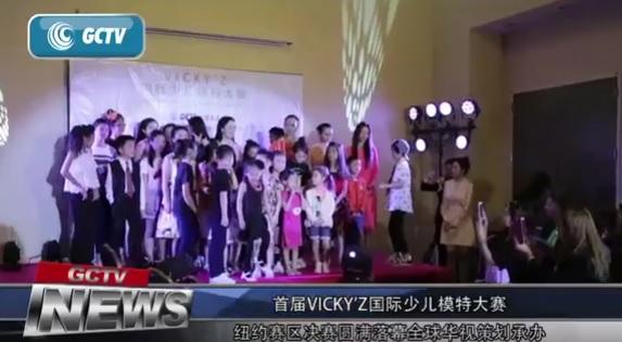 首届VICKYZ国际少儿模特大赛 纽约赛区决赛圆满落幕全球华视策划承办