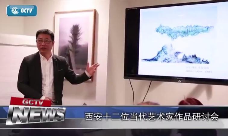西安十二位当代艺术家作品研讨会