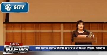 中国高校北美校友会联盟春节交流会 章启月总领事出席致辞