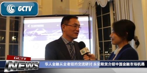 华人金融从业者纽约交流研讨 永安期货介绍中国金融市场机遇