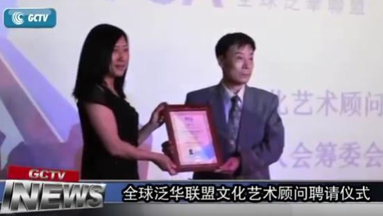 全球泛华联盟文化艺术顾问聘任仪式