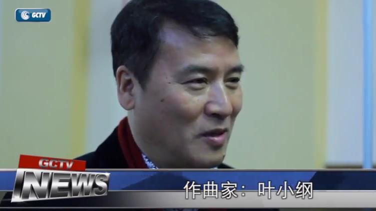 著名艺术家叶小钢和张铁林纽约哥大专题讲座 华美人文学会举办