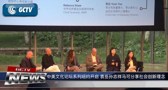 中美文化论坛系列纽约开启 袁岳孙志祥马可分享社会创新理念