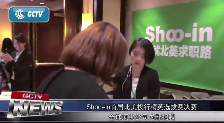 shoo-in首届北美投行精英选拔决赛暨顶尖公司内部招聘